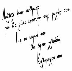Greek Quotes, Quote Of The Day, Life Quotes, Self, Notes, Facts, Relationship, Mood, Thoughts
