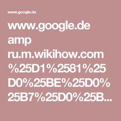 www.google.de amp ru.m.wikihow.com %25D1%2581%25D0%25BE%25D0%25B7%25D0%25B4%25D0%25B0%25D1%2582%25D1%258C-%25D0%25BD%25D0%25BE%25D0%25B2%25D1%258B%25D0%25B9-%25D0%25B3%25D0%25B0%25D0%25B7%25D0%25BE%25D0%25BD%3Famp%3D1