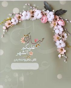 Eid, Ramadan, Flower Art, Floral Wreath, Wreaths, Frame, Flowers, Home Decor, Islamic