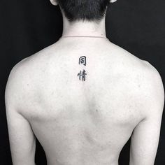 Chinese Calligraphy One of my favorite type of tattoo. Let me know if you guys are looking to do some Chinese Brush Writings:) . Little Tattoos, Small Tattoos, Tattoos For Guys, Calligraphy Tattoo, Chinese Calligraphy, Line Work Tattoo, Fine Line Tattoos, Nyc Tattoo, Tattoo Shop