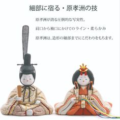 Japanese Traditional Dolls, Asian Style, Christmas Ornaments, Holiday Decor, Christmas Jewelry, Japanese Doll, Christmas Decorations, Christmas Decor