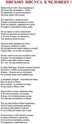 Gallery.ru / Фото #157 - ХРИСТИАНСКИЕ ОТКРЫТКИ С ЦИТАТАМИ - nataselu Книги для серьезного чтения. И еще: биографии и мемуары. #онлайн_чтение #литература #книги #аудиокниги Форматы: #FB2 #FB3 #EPUB #iOS.EPUB #TXT #MOBI #PDF #RTF #MP3 Christian Cards, Christian Quotes, Russian Quotes, Poetry Poem, Love Poems, Good Thoughts, Word Of God, Gods Love, Wise Words