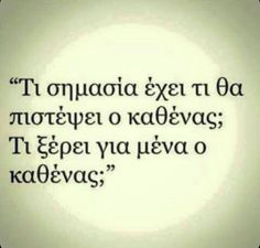 Find images and videos about text, greek quotes and greek on We Heart It - the app to get lost in what you love. Quotes For Him, Life Quotes, Greek Quotes, His Eyes, Find Image, We Heart It, Wisdom, How To Get