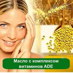 Масло с комплексом витаминов ADE, 1 литр