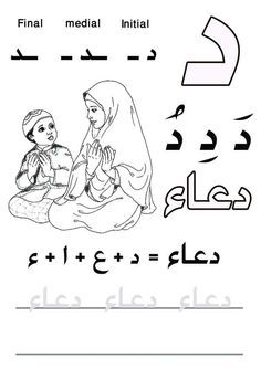 A Crafty Arab: Arabic Alphabet coloring pages...'Dal is