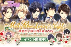 """""""Melty Christmas Night"""" story event, MidCinJp This is a very lovely event! I love so much Byron's story! (⌒▽⌒)♡ He makes me love him more and more with every moment I spend with him (≧◡≦) ♡ The chibis. Midnight Cinderella, Christmas Night, S Stories, Very Lovely, I Love Him, Chibi, In This Moment, Stars, Random"""