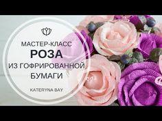 Английская роза из гофрированной бумаги с конфетой   Мастер-класс   Rose Flower From Paper Crepe - YouTube