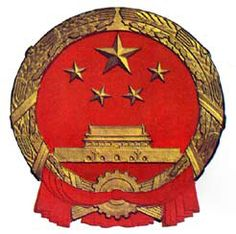 All power within the government of the People's Republic of China is divided among two groups: the legislative branch and the National People's Congress.