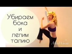 Убираем бока и лепим талию - YouTube Killer Ab Workouts, Killer Abs, Muscle Fitness, Health Fitness, Fitness Abs, Best Abs, Workout Videos, Fit Women, Bodybuilding