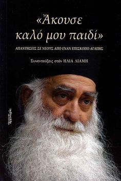 Orthodox Christianity, Greek Quotes, Better Life, Positive Quotes, Prayers, Religion, Spirituality, Faith, Words