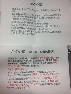 「かぐや姫」を日本語→英語→日本語に訳し直してみたら