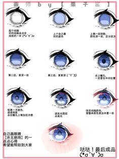 自己画眼睛的方法分享 ✨✨👀 - 板栗好吃哦! | Illustrations - ART street by MediBang Digital Painting Tutorials, Digital Art Tutorial, Art Tutorials, Concept Art Tutorial, Manga Drawing Tutorials, Drawing Techniques, Anime Drawings Sketches, Kawaii Drawings, How To Draw Anime Eyes