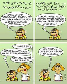 Funny Greek Quotes, Funny Cartoons, Funny Photos, Minions, Jokes, Marvel, Funny Shit, Funny Stuff, Comics