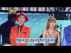 GD & 명수 (Myung Soo) - 바람났어 (I Cheated) ♪ Infinite Challenge, West Coast Highway Festival(4), #10, 서해안 고속도로 가요제(4) 201107 #gdragon #myungsoo