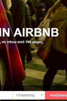 Θέλετε να βγάλετε λεφτά νοικιάζοντας το σπίτι σας στην Airbnb