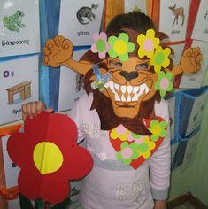 Toy story: ΟΤΑΝ ΘΥΜΩΣΕ ΤΟ ΛΙΟΝΤΑΡΙ Toy Story, Education, School, Projects, Blog, Greek, Log Projects, Blue Prints, Blogging