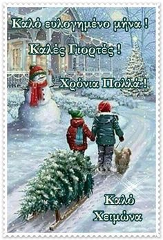 Christmas Time, Merry Christmas, Xmas, Greek Quotes, Prayers, December, Seasons, Winter, Pictures