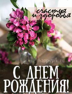 Happy Birthday Wishes, Cards, Animation, Happy Bday Wishes, Maps, Animation Movies, Playing Cards, Happy Birthday Greetings, Birthday Wishes Greetings