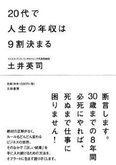 【目指せ即戦力】新社会人が読むべき本ベスト10!! - NAVER まとめ