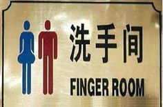 83 best bad translation images on pinterest english translation which way to the toe room stopboris Choice Image