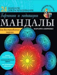 Маргарита Шевченко - Мандалы гармонии и медитации для восстановления энергии