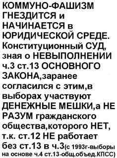 "Мини-эскиз""коммуно-фашизм"""