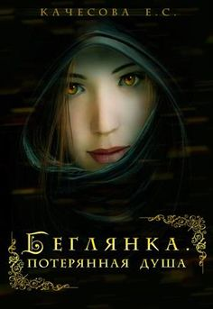 Беглянка. Потерянная душа. Екатерина Качесова