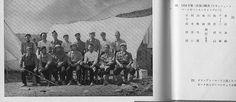 1954年 マナスル第二登山隊員