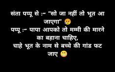 Funny English Jokes, Veg Jokes, Latest Funny Jokes, Cocktail Mix, Comedy Jokes, Funny Sexy, Learn A New Skill, Jokes In Hindi, Ups And Downs