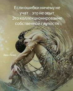 Happy Birthday In Russian, Quotations, Life Hacks, Inspiration, Beauty, Frases, Proverbs, Pictures, Falling Out Of Love