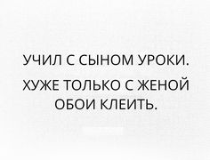 """УЧИМ УРОКИ С СЫНОМ http://pyhtaru.blogspot.com/2017/01/blog-post_325.html   Читайте еще: ================================= СКОРО ЛЕТО http://pyhtaru.blogspot.ru/2017/01/blog-post_464.html =================================  #самое_забавное_и_смешное, #это_интересно, #это_смешно, #юмор, #сын, #жена, #уроки, #обои  Хотите подписаться на нашу газете?   Сделать это очень просто! Добавьте свой e-mail и нажмите кнопку """"ПОДПИСАТЬСЯ""""   Далее, найдите в почте письмо и перейдите по ссылке, подтвердив…"""