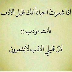 نعم صحيح Jokes Quotes, Funny Quotes, Life Quotes, Qoutes, Smart Quotes, Funny Arabic Quotes, Sweet Words, Arabic Words, True Words