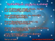 Tamil Kavithaigal | Quotes | Tamil Poems | Haiku | Kadhal Natpu Kavithaigal: நேசிக்கிறேன் முழுதாய் உன்னை