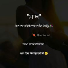 👑 Sad Quotes, Life Quotes, Punjabi Love Quotes, Punjabi Poetry, Punjabi Bride, Dil Se, Personality Types, Goal, Thoughts