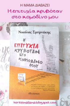 """""""Η επιτυχία κρυβόταν στο κομοδίνο μου"""", που κυκλοφορεί από τις εκδόσεις Διόπτρα, είναι το δεύτερο βιβλίο που διαβάζω από το Νικόλα Σμυρνάκη (διαβάστε για το άλλο του βιβλίο """"Να ευτυχήσω για να πετύχω ή να πετύχω για να ευτυχήσω;"""" εδώ). Χρονικά, το """"Κομοδίνο"""" είναι γραμμένο πρώτο σε σειρά (συγκεκριμένα εκδόθηκε το Μάρτιο του 2016), αλλά επέλεξα να το διαβάσω τώρα λόγω της φετινής του πρώτης ανατύπωσης. Και όταν ένα βιβλίο ανατυπώνεται, δεν είναι τυχαίο! Σημαίνει πως έχει κάνει ήδη έναν πρώτο…"""