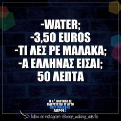 Always ripping off the tourist until they realize your an Έλληνας Greek Memes, Funny Greek Quotes, Funny Qoutes, Stupid Funny Memes, Funny Shit, Funny Images, Funny Photos, Tell Me Something Funny, Funny Meems