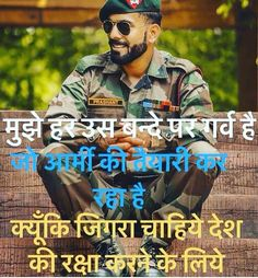 Image may contain: 1 person, text Soldier Love, Army Soldier, Life Quotes Pictures, Hindi Quotes On Life, Army Couple Pictures, Indian Army Special Forces, Quotes Fitness, Indian Army Quotes, Indian Army Wallpapers