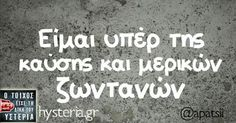 Greek Memes, Funny Greek, Greek Quotes, Funny Status Quotes, Funny Statuses, Funny Images, Funny Photos, Words Quotes, Sayings