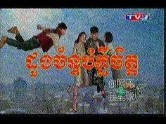 Korea Movie Khmer Dubbed |  Doung Chan BomPle Chet