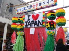 Festival in Northern Japan