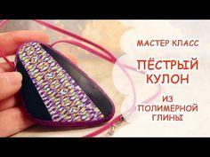 ▶ ПЁСТРЫЙ КУЛОН из полимерной глины ► мастер класс от AnnaOriona - YouTube
