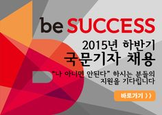 beSUCCESS - Korea's Leading Tech/Startup Media