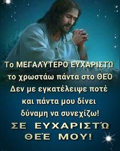 Ecards, Religion, Thankful, Faith, Memes, Movie Posters, E Cards, Meme, Film Poster