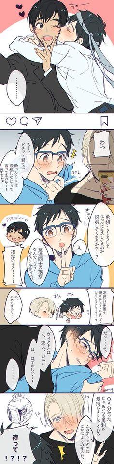 Viktor wants to get freaky Victor Y Yuri, Yuri On Ice Comic, Katsuki Yuri, Anime Siblings, Banana Art, ユーリ!!! On Ice, Gamers Anime, Fanarts Anime, Fujoshi