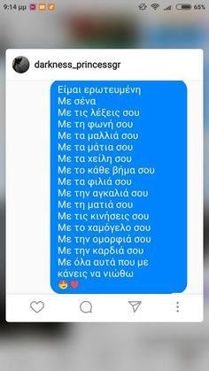 Forbidden Love, Cute Messages, Quote Backgrounds, Greek Quotes, Texting, Insta Story, Love Quotes, Lyrics, Relationship