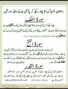3 sura to read one first night of ramzani Duaa Islam, Islam Hadith, Allah Islam, Islam Quran, Quran Quotes Inspirational, Islamic Love Quotes, Muslim Quotes, Islamic Phrases, Islamic Messages