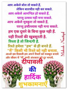 Google+ Diwali Hindi, Diwali Greetings In Hindi, Diwali Quotes In Hindi, Diwali Cards, Hindi Quotes, Best Quotes, Hindu Festivals, Indian Festivals, Diwali Pooja