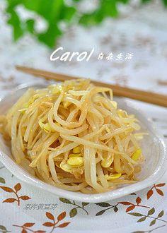 涼拌黃豆芽 - Carol 自在生活 - Yahoo!奇摩部落格