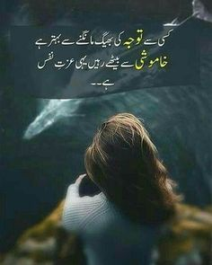 Pr mhbt r ishq mn kahan ki izzat e nafssss Poetry Pic, Love Quotes Poetry, Sufi Poetry, Love Poetry Urdu, Urdu Quotes, Wisdom Quotes, Life Quotes, Qoutes, Attitude Quotes