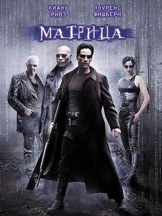 Матрица (The Matrix)